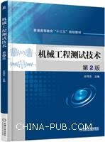 机械工程测试技术 第2版