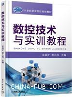 数控技术与实训教程