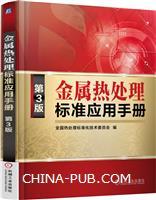 金属热处理标准应用手册(第3版)