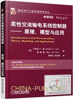 柔性交流输电系统控制器――原理、模型与应用