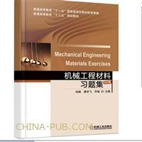 机械工程材料习题集