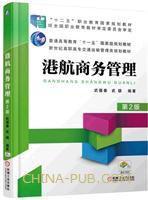 港航商务管理(第2版)