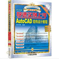 快速实例上手――AutoCAD结构设计教程