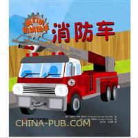 我们的机械助手:消防车