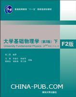 大学基础物理学(第2版)下F2版