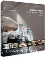 刘荣禄的空间漫游:空间设计概念的十八部曲