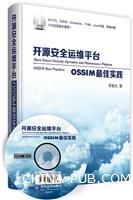 开源安全运维平台――OSSIM最佳实践(精装)