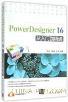 PowerDesigner 16 从入门到精通
