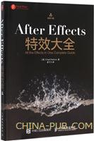 After Effects特效大全