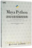 Maya Python 游戏与影视编程指南