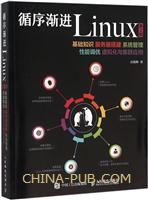 循序渐进Linux:基础知识、服务器搭建、系统管理、性能调优、虚拟化与集群应用(第2版)