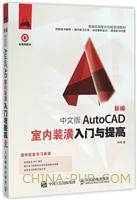 新编 中文版AutoCAD室内装潢入门与提高