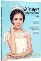 完美新娘白纱发型实例教程