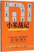 小米战记 深度解密雷军的参与感营销(china-pub首发)