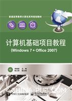 计算机基础项目教程(Windows 7 + Office 2007)