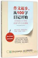 作文起步,从100字日记开始:日本重点小学的高效写作方法揭秘