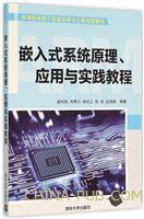 嵌入式系统原理、应用与实践教程