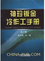 袖珍钣金冷作工手册 第2版