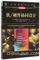 (特价书)软/硬件协同设计(原书第2版)