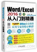 (特价书)Word/Excel2016从入门到精通