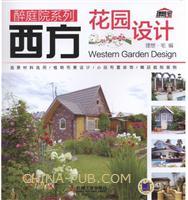 西方花园设计