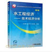 水工程经济――技术经济分析 第2版