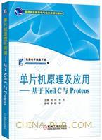 单片机原理及应用--基于Keil C与Proteus