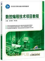 数控编程技术项目教程