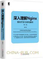 深入理解Nginx:模块开发与架构解析 (第2版)