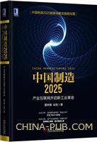中国制造2025:产业互联网开启新工业革命(精装)(china-pub首发)
