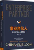 (特价书)事业合伙人:知识时代的企业经营之道(精装)