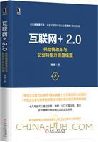 (特价书)互联网+2.0:供给侧改革与企业转型升级路线图(精装)