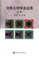 分形几何学及应用(上册)