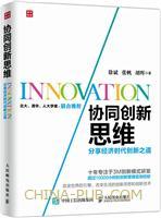 协同创新思维:分享经济时代创新之道