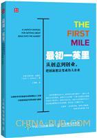 最初一英里:从创意到创业,把创新想法变成伟大企业(精装)(china-pub首发)
