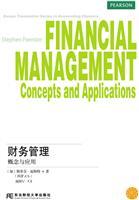 财务管理:概念与应用