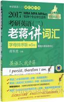 2017蒋军虎老蒋英语二绿皮书MBA、MPA、MPAcc等29个专业学位适用 考研英语(二)老蒋讲词汇 字母排序版 第5版