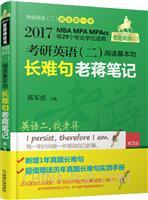 考研英语(二)阅读基本功长难句老蒋笔记(第3版)