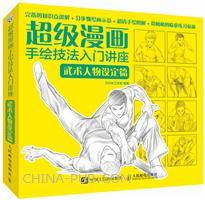 超级漫画手绘技法入门讲座:武术人物设定篇