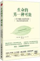 生命的另一种可能:关于健康、疾病和衰老,你必须知道的真相(china-pub首发)