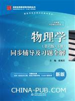 物理学(第六版・下册)同步辅导及习题全解(高校经典教材同步辅导丛书)