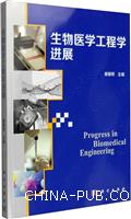 生物医学工程学进展