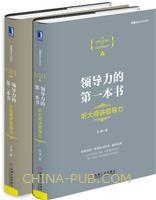 领导力的第一本书+领导力的第二本书(两册套装)