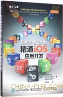 Swift实战之旅:精通iOS应用开发