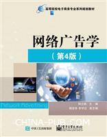 网络广告学(第4版)