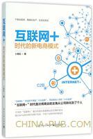 互联网+ 时代的新电商模式