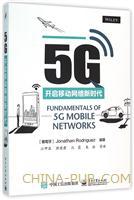 5G:开启移动网络新时代
