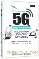 5G:开启移动网络新时代