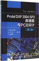 Protel DXP 2004 SP2原理图与PCB设计(第3版)