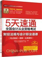 5天速通全国会计从业资格考试:财经法规与会计职业道德(考点精讲+题解+全真模拟)